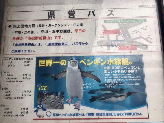ペンギン水族館 長崎駅前南口バス停 注意